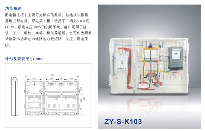 yh-s-k103三相多功能配电箱(组合)